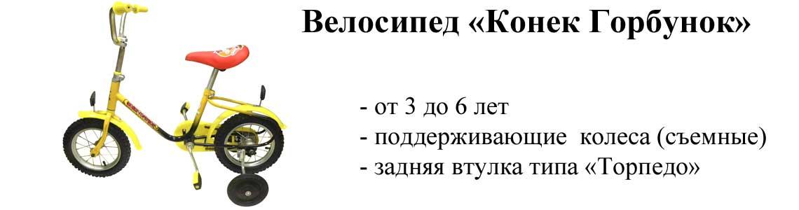 "Велосипед ""Конек Горбунок"""