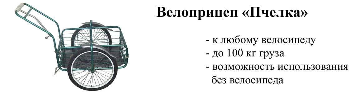 """Велоприцеп """"Пчелка"""""""